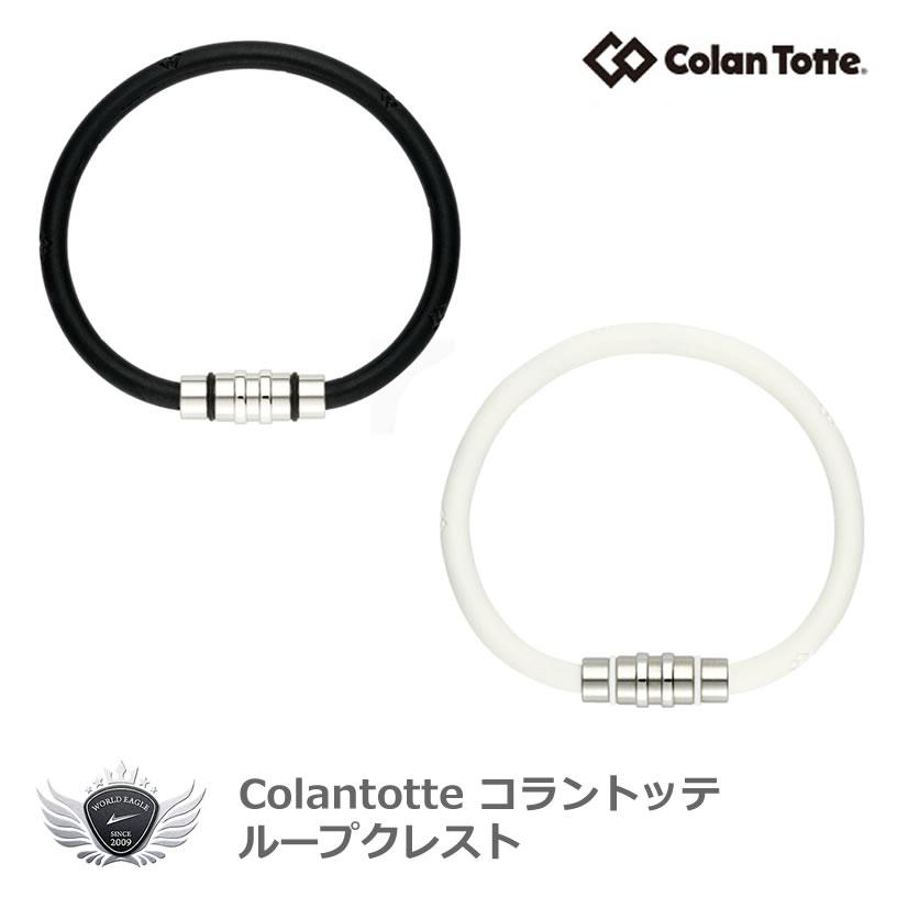 N極S極交互配列Colantotte コラントッテ ランキング総合1位 ループクレスト Colantotte 買収