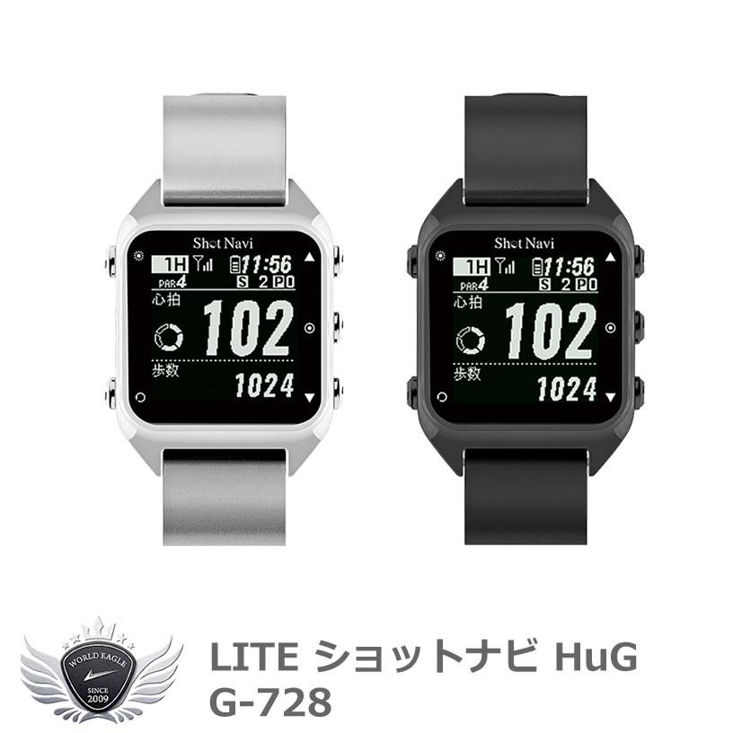 ライト ショットナビ HuG G-728