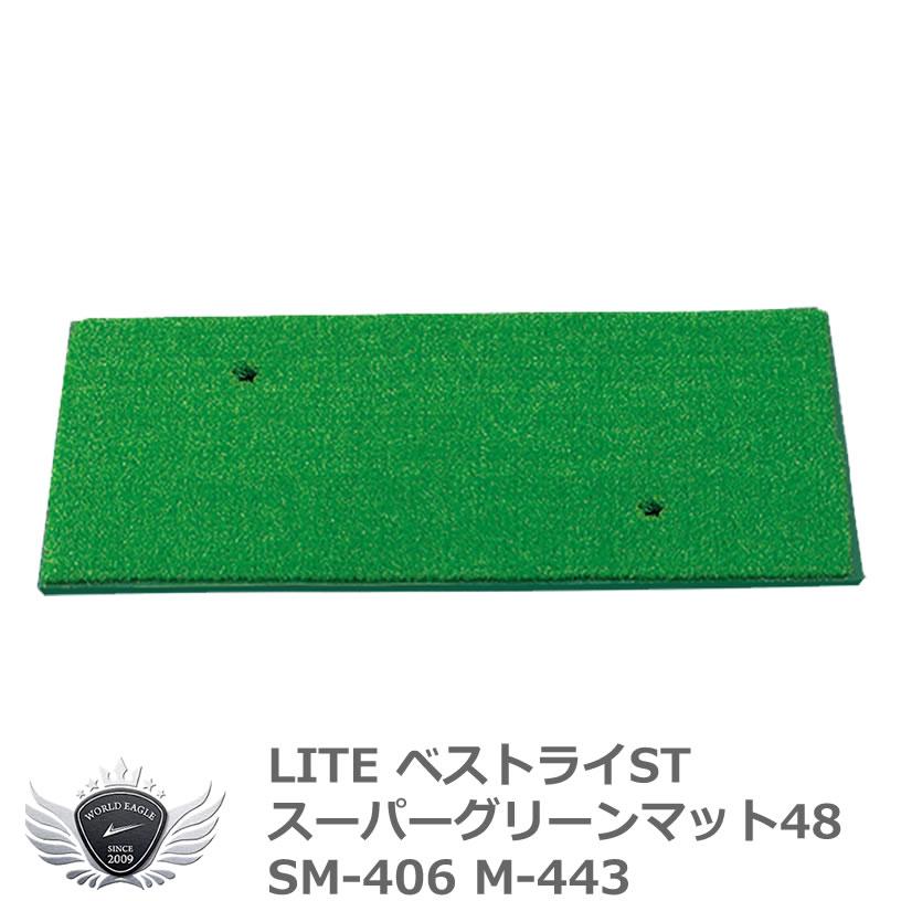 ライト ベストライST スーパーグリーンマット48 SM-406 M-443