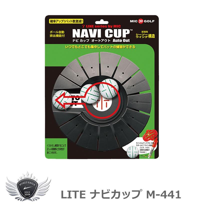 カップインしたボールは自動で排出する ライト M-441 ナビカップ 売買 秀逸