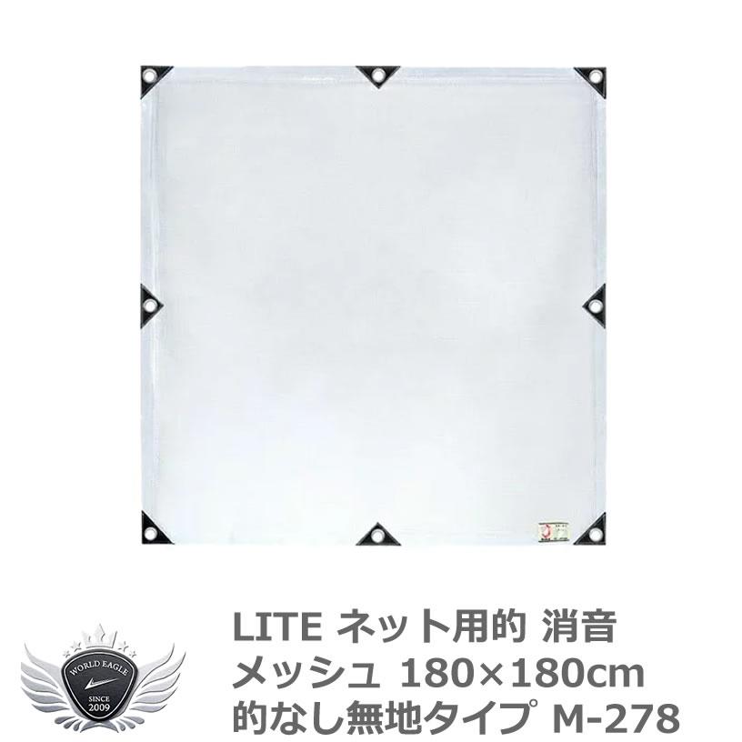 ライト ネット用的 消音メッシュ 180×180cm 的なし無地タイプ M-278