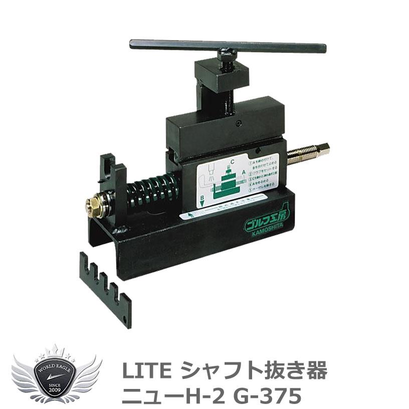 ライト シャフト抜き器 ニューH-2 G-375