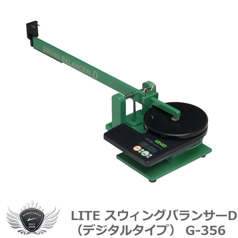 ライト スウィングバランサーD(デジタルタイプ) G-356
