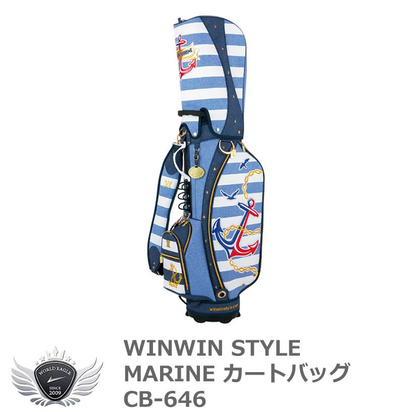WINWIN STYLE ウィンウィンスタイル MARINE カートバッグ ホワイト×ブルー CB-646【ssglbg】