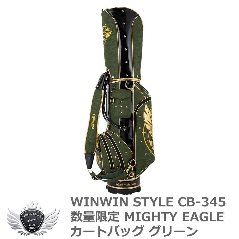 WINWIN STYLE ウィンウィンスタイル MIGHTY EAGLE グリーン 数量限定カートバッグ CB-345