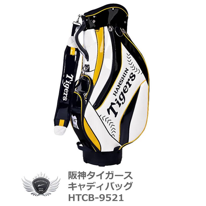 プロ野球 NPB!阪神タイガース キャディバッグ ホワイト×ブラック×イエロー HTCB-9521