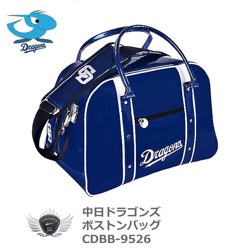 プロ野球 NPB!中日ドラゴンズ ボストンバッグ ネイビー×ホワイト CDBB-9526