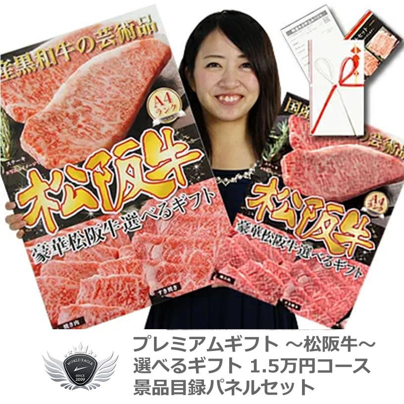 松阪牛 景品目録パネルセット 選べるギフト 1.5万円コース 1402m-e03【あす楽】