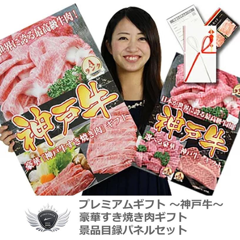 神戸牛 景品目録パネルセット すき焼きギフト モモ250g 1402k-n01