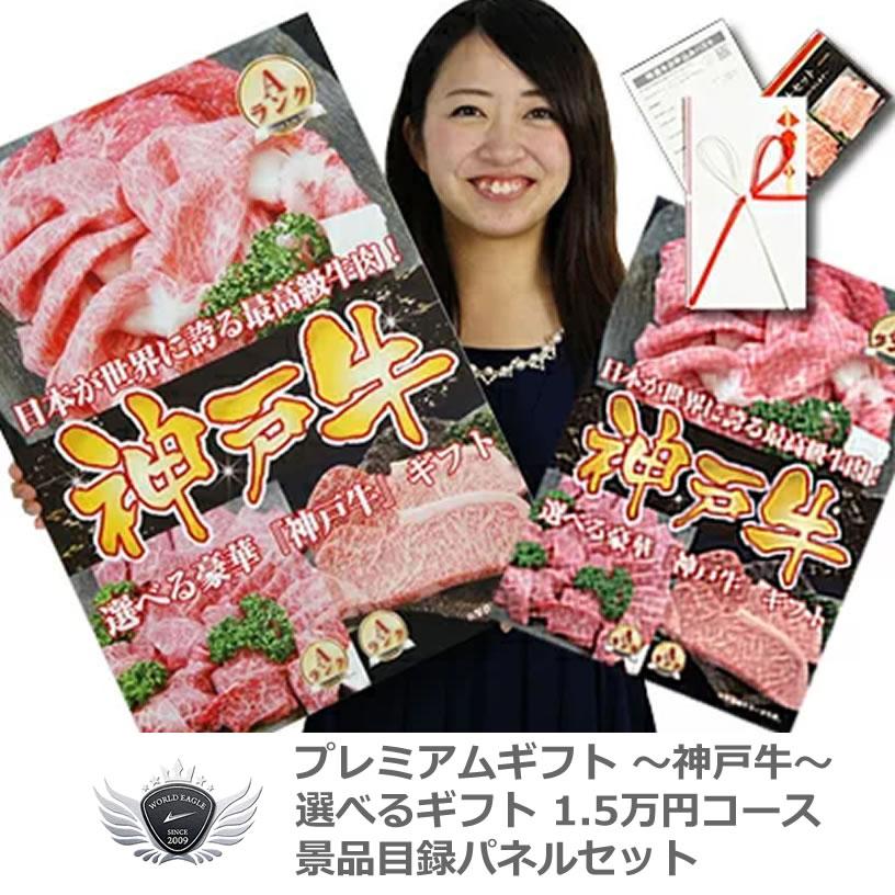 神戸牛 景品目録パネルセット 選べるギフト1.5万円コース 1402k-e03