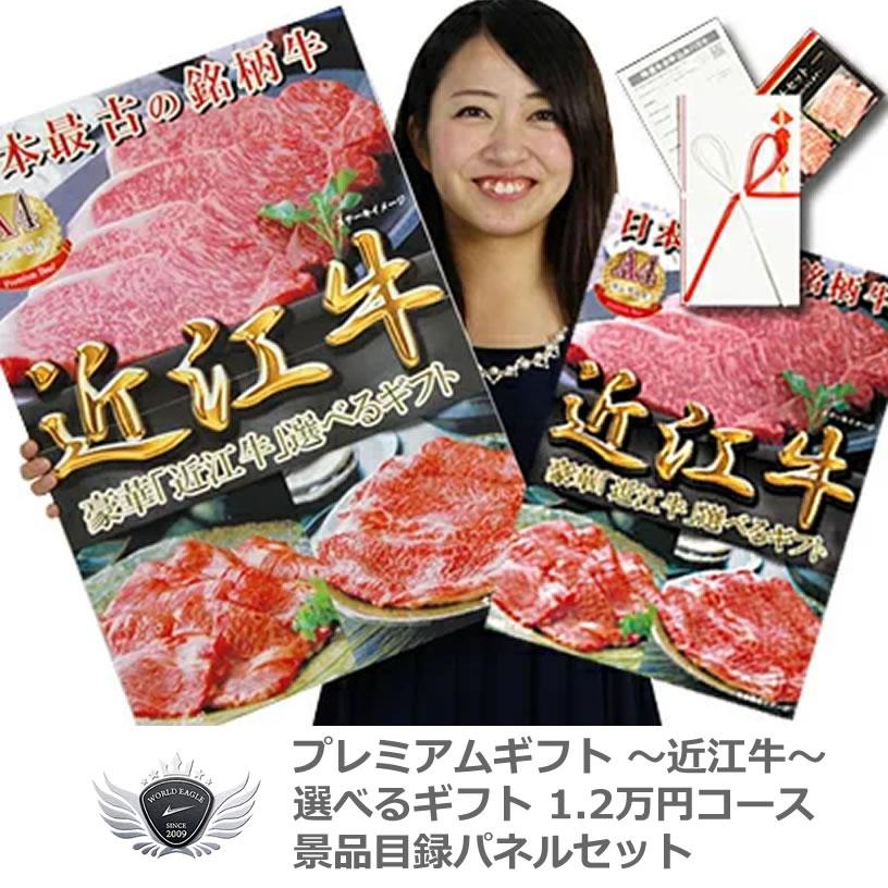 近江牛 景品目録パネルセット 選べるギフト1.2万円コース 1501k-e02