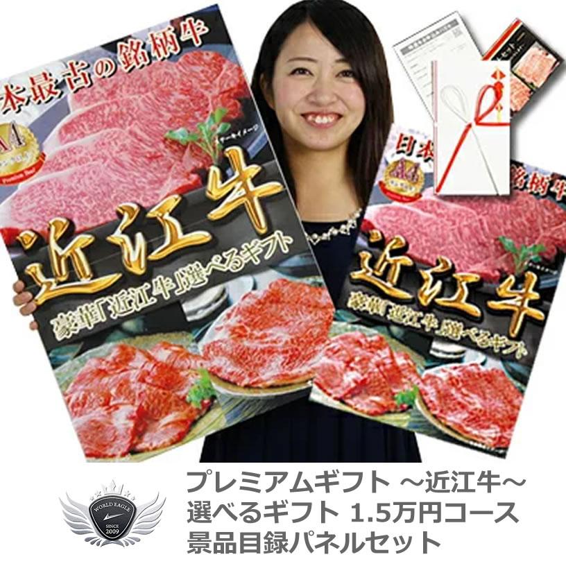近江牛 景品目録パネルセット 選べるギフト1.5万円コース 1501k-e03