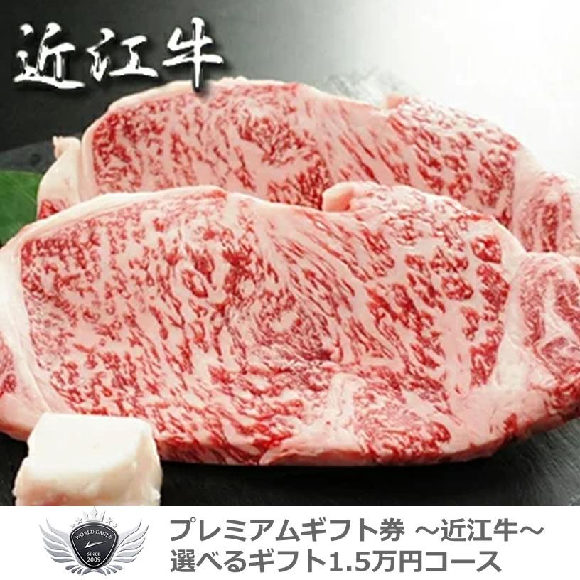 近江牛ギフトセット 選べるギフト1.5万円コース 1501o-e03gb