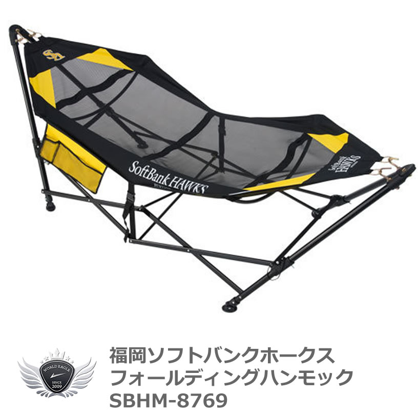 プロ野球 NPB!福岡ソフトバンクホークス フォールディングハンモック SBHM-8769 ゴールデンウィーク 夏休み