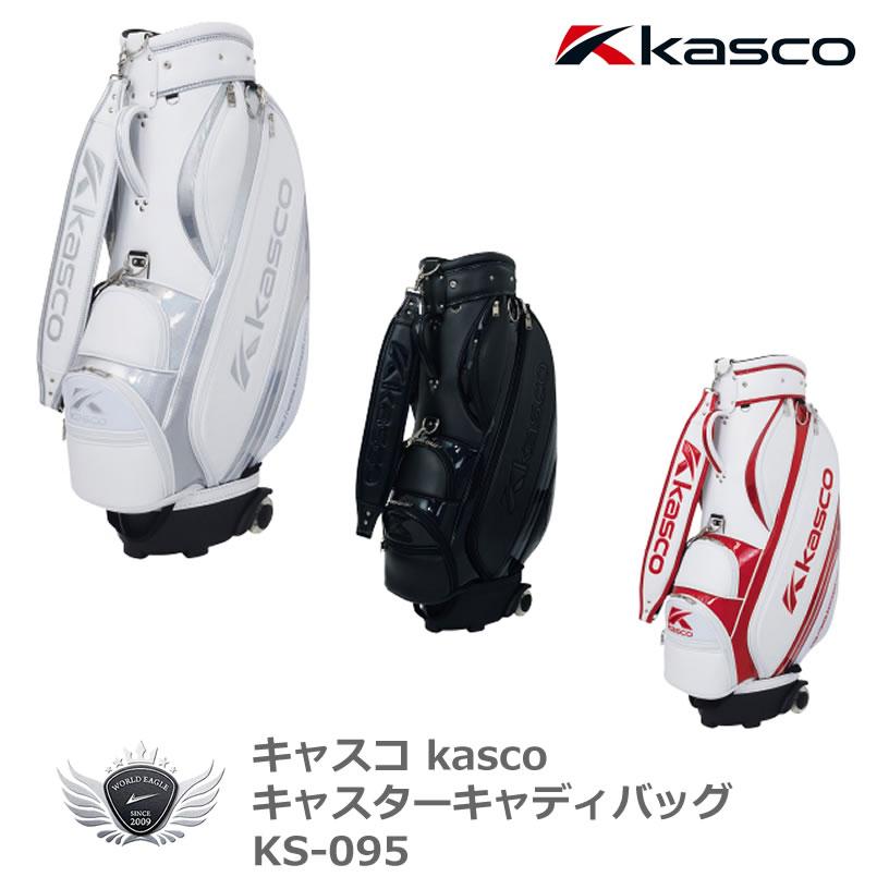 キャスコ キャスターキャディバッグ KS-095