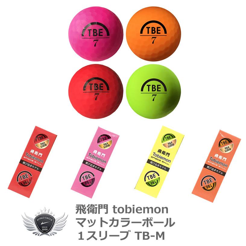 新感覚の鮮明さ 飛衛門 ハイクオリティ マットカラーボール1スリーブ 高級 tobiemon