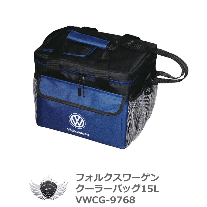 NEW売り切れる前に☆ 10mm厚の断熱材で保冷力抜群フォルクスワーゲン クーラーバッグ15L 引出物 VWCG-9768 フォルクスワーゲン