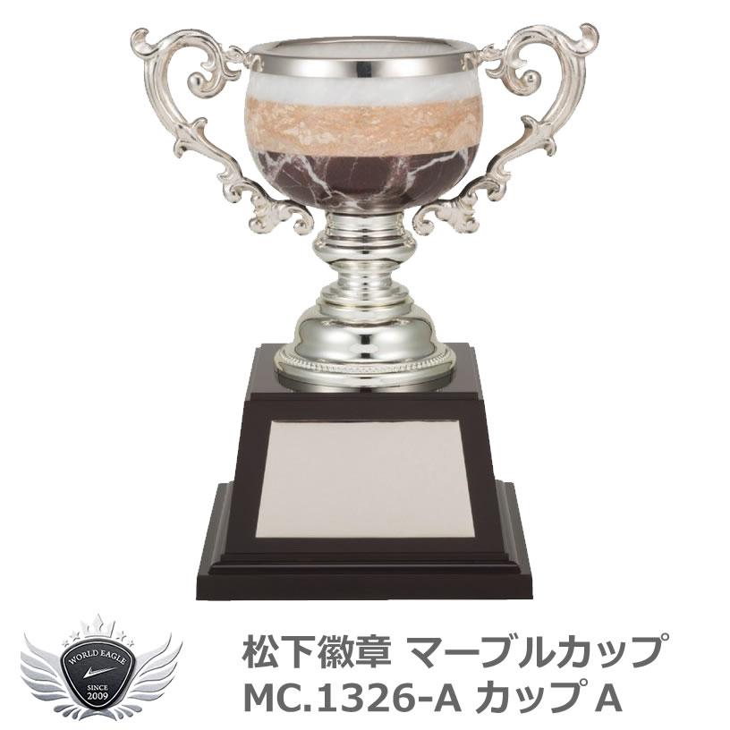 松下徽章 マーブルカップ MC.1326-A