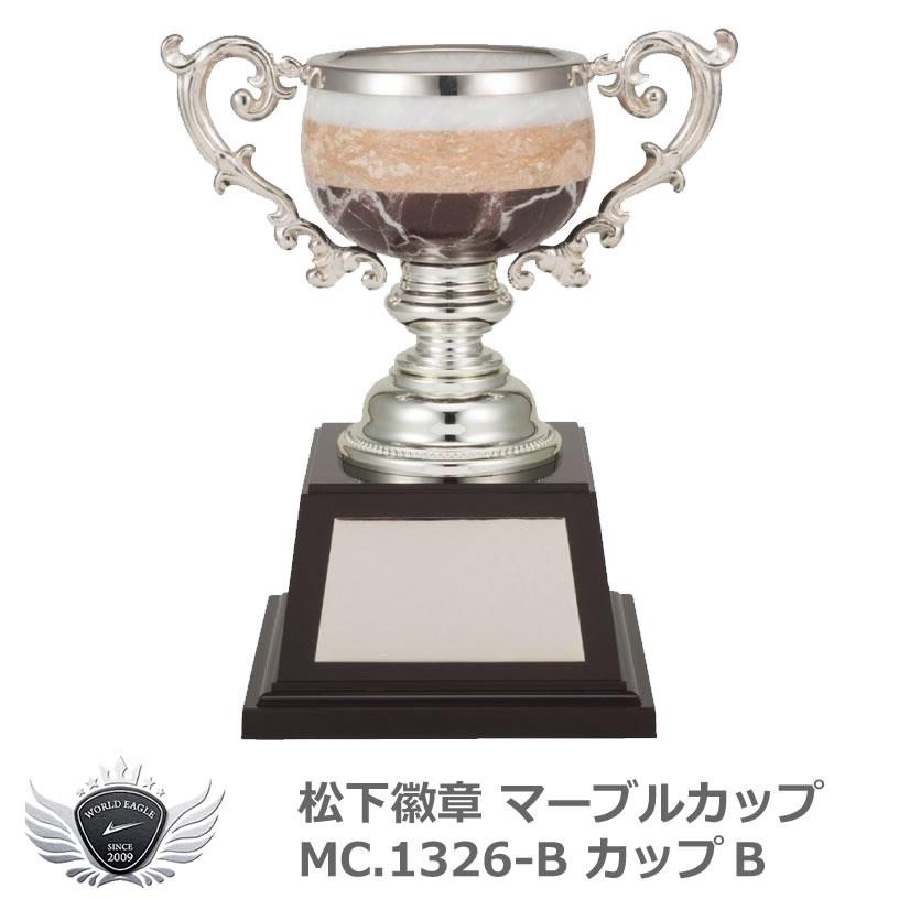 松下徽章 マーブルカップ MC.1326-B