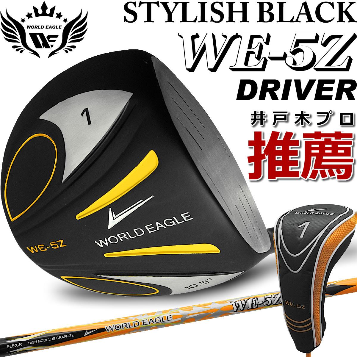ゴルフ メンズ ドライバー 5Zブラック  ボールが上がりやすい設計 振り抜き安いヘッド形状 初心者の方にもおすすめ 井戸木プロ推薦 専用ヘッドカバー付き 右用 フレックスRとS【add-option】