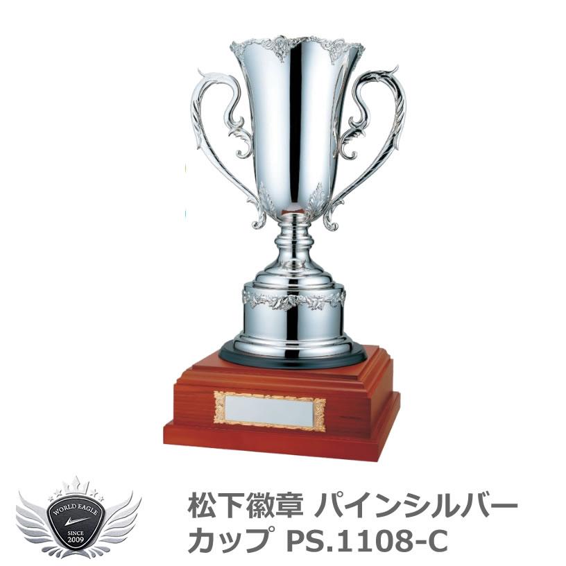 松下徽章 パインシルバーカップ PS.1108-C Cタイプ