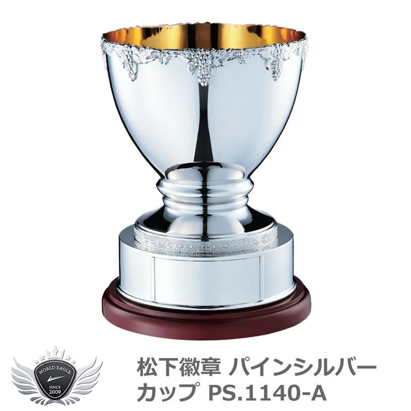 松下徽章 パインシルバーカップ PS.1140-A Aタイプ