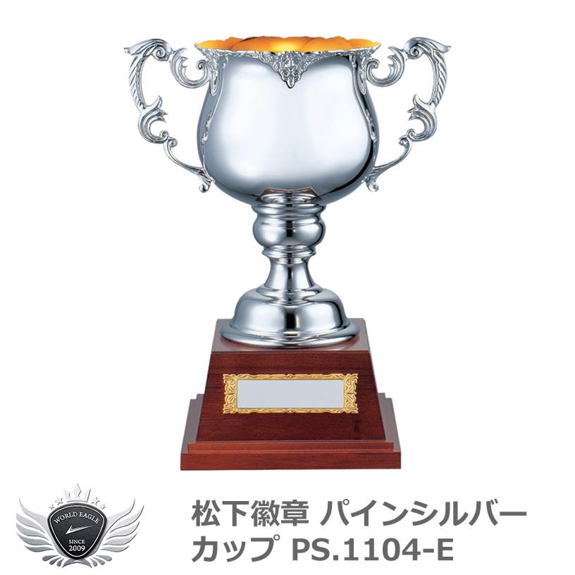 松下徽章 パインシルバーカップ PS.1104-E Eタイプ