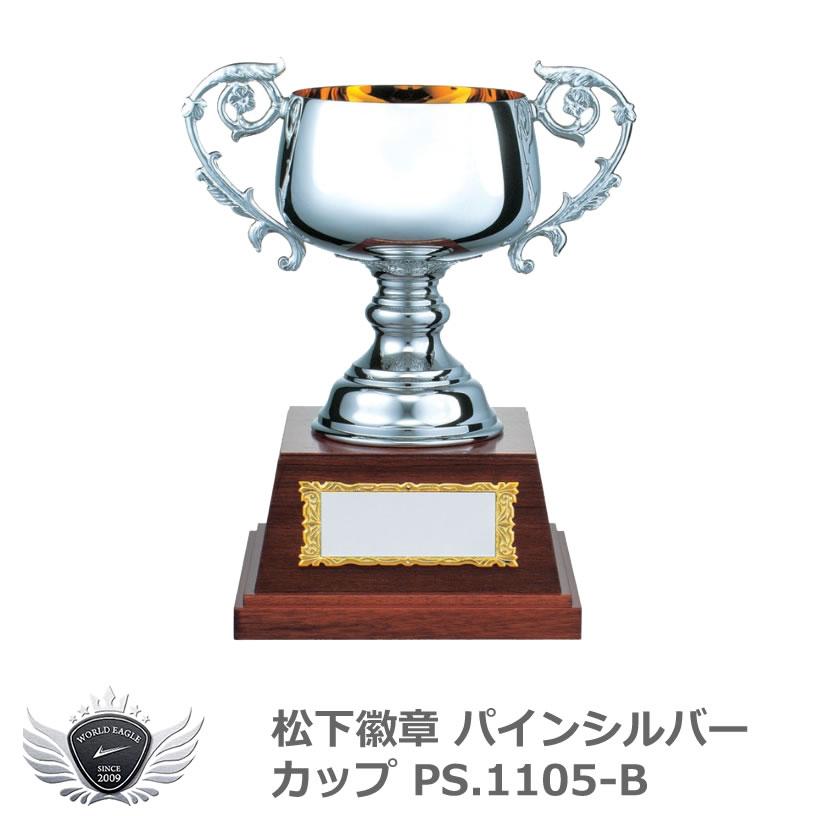 松下徽章 パインシルバーカップ PS.1105-B Bタイプ