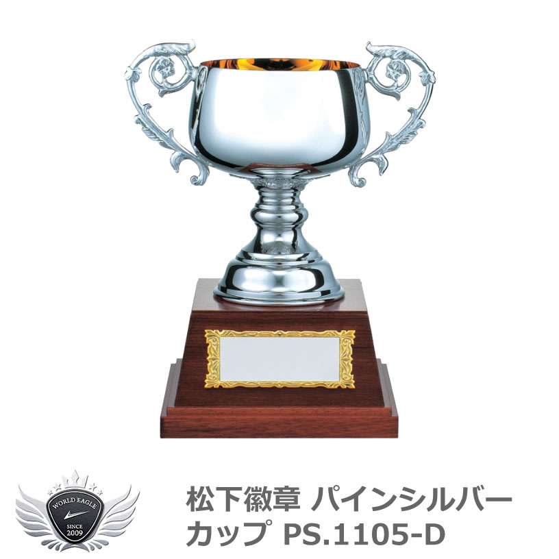 松下徽章 パインシルバーカップ PS.1105-D Dタイプ