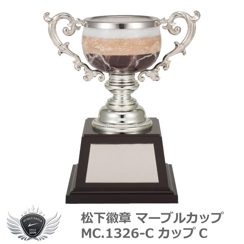 松下徽章 マーブルカップ MC.1326-C