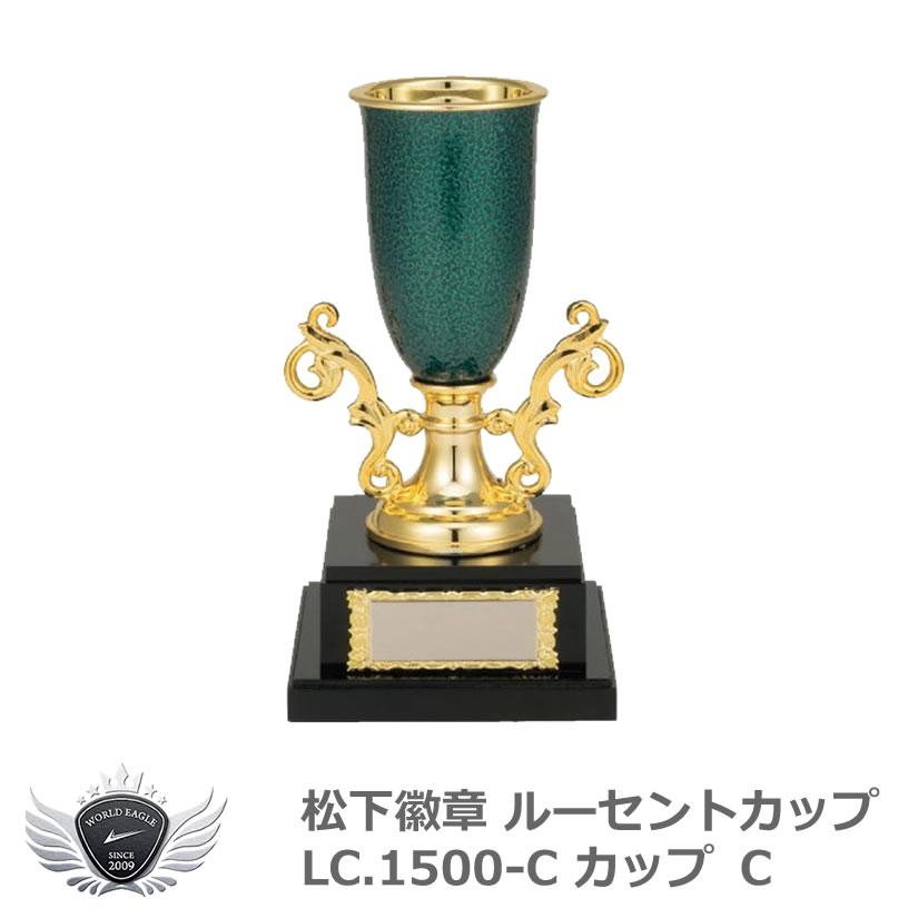 松下徽章 ルーセントカップ LC.1500-C