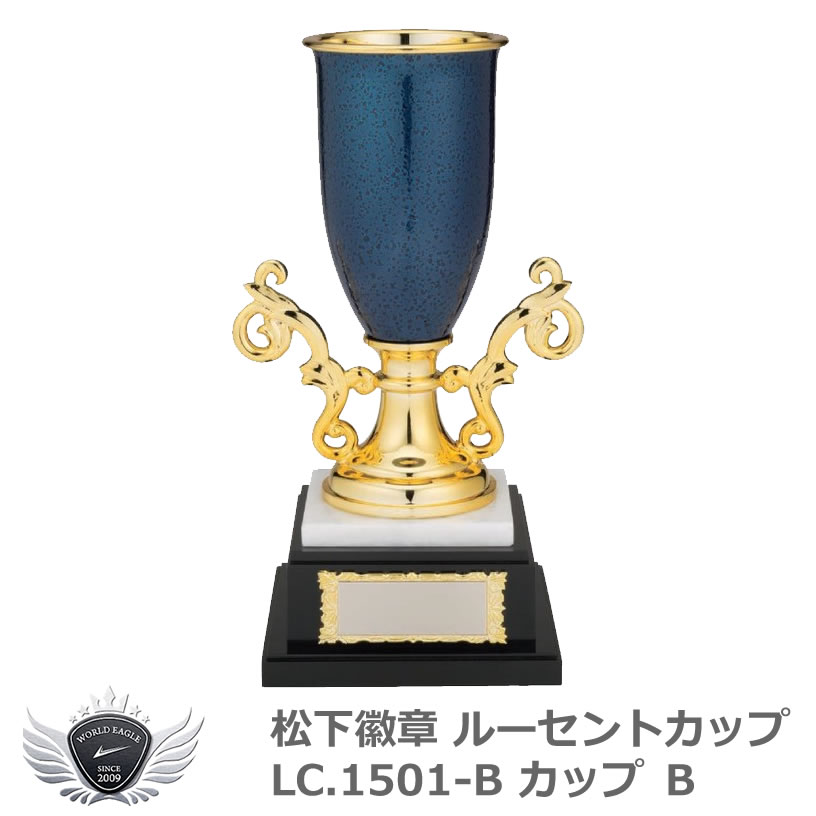 松下徽章 ルーセントカップ LC.1501-B