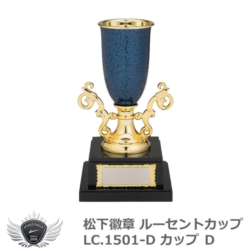 松下徽章 ルーセントカップ LC.1501-D