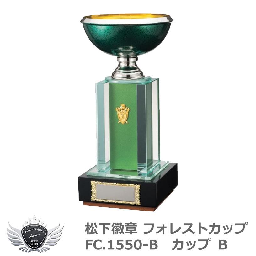 松下徽章 フォレストカップ FC.1550-B
