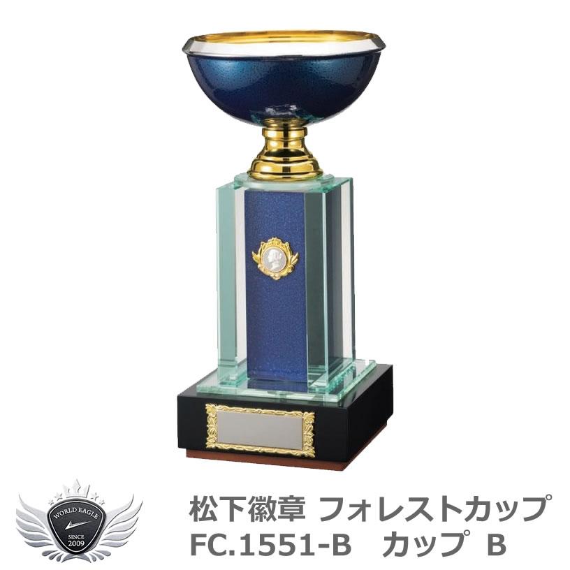 松下徽章 フォレストカップ FC.1551-B