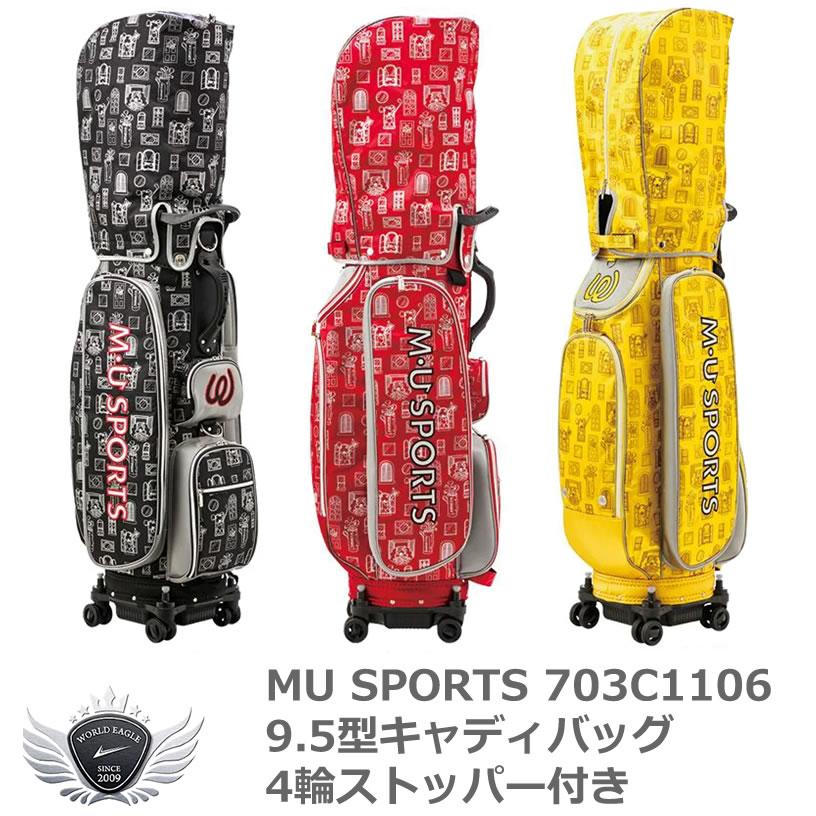MU SPORTS エムユースポーツ 9.5型キャディバッグ 4輪ストッパー付き 703C1106