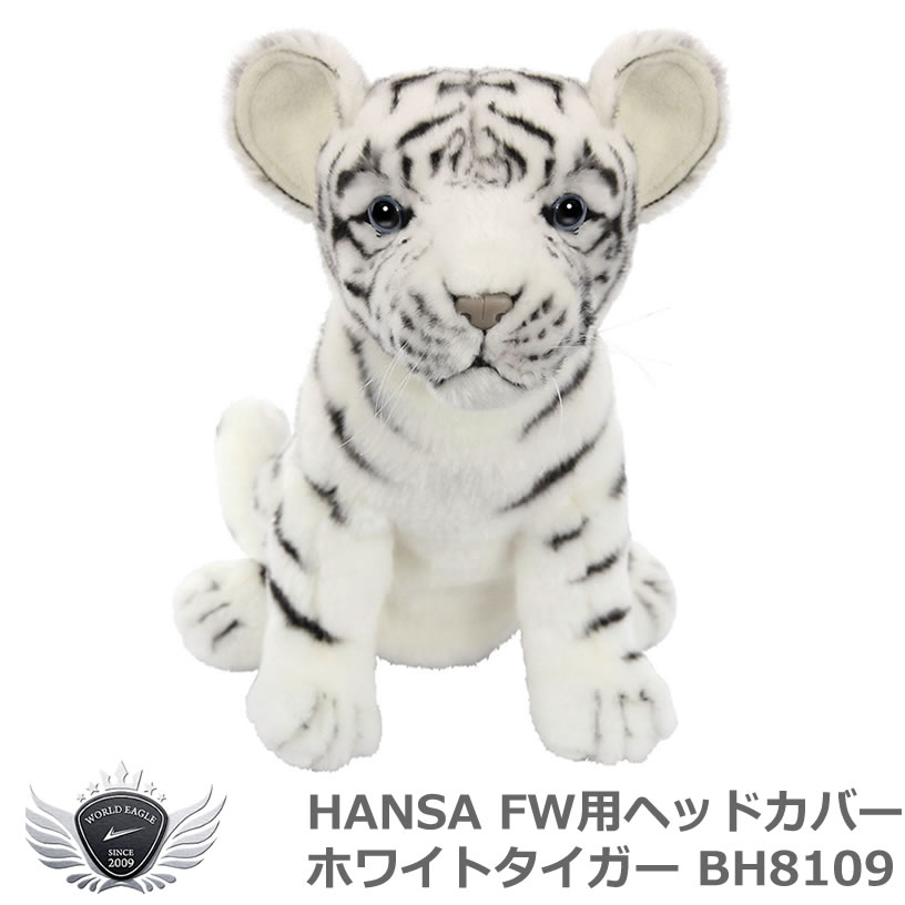 海外で大人気のHANSAゴルフヘッドカバーが日本に初上陸 HANSA ハンサ ギフト 激安超特価 プレゼント ご褒美 ホワイトタイガー FW用ヘッドカバー BH8109