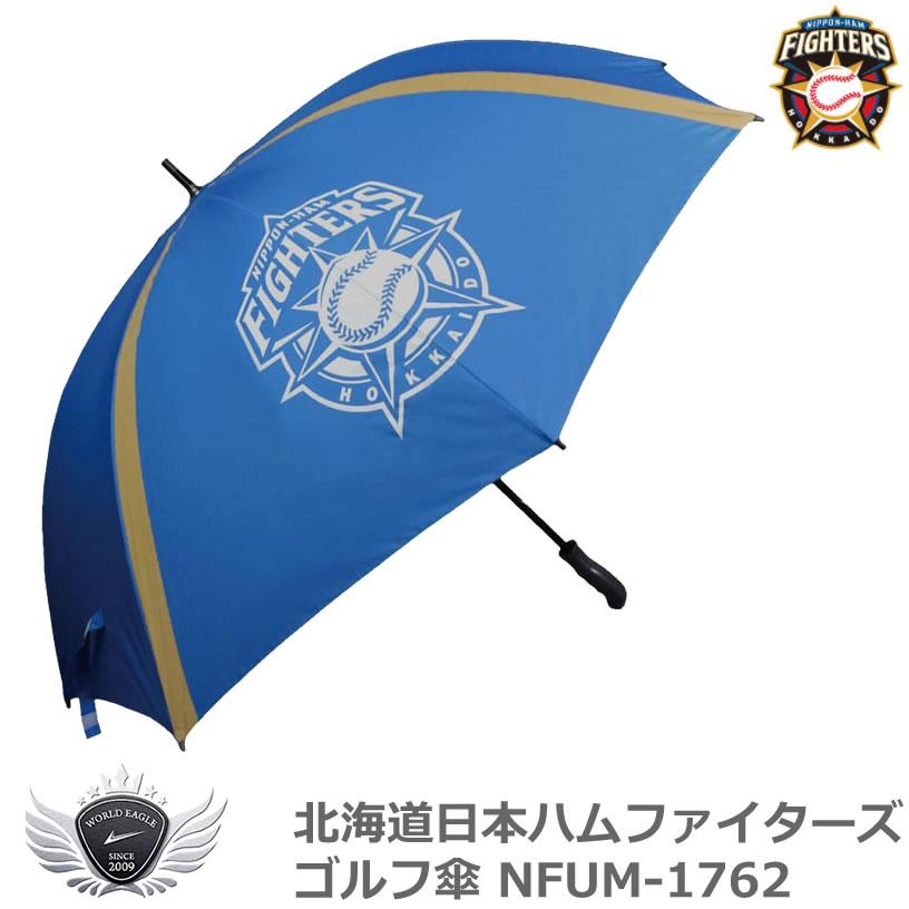 日本ハムファイターズファン必見 北海道日本ハムファイターズ ゴルフ傘 NPB プロ野球 特価 ◆高品質 NFUM-1762