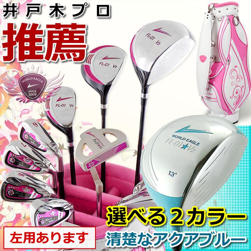 華やかに☆WE-FL-01+G510 レディース13点ゴルフクラブセット【あす楽】
