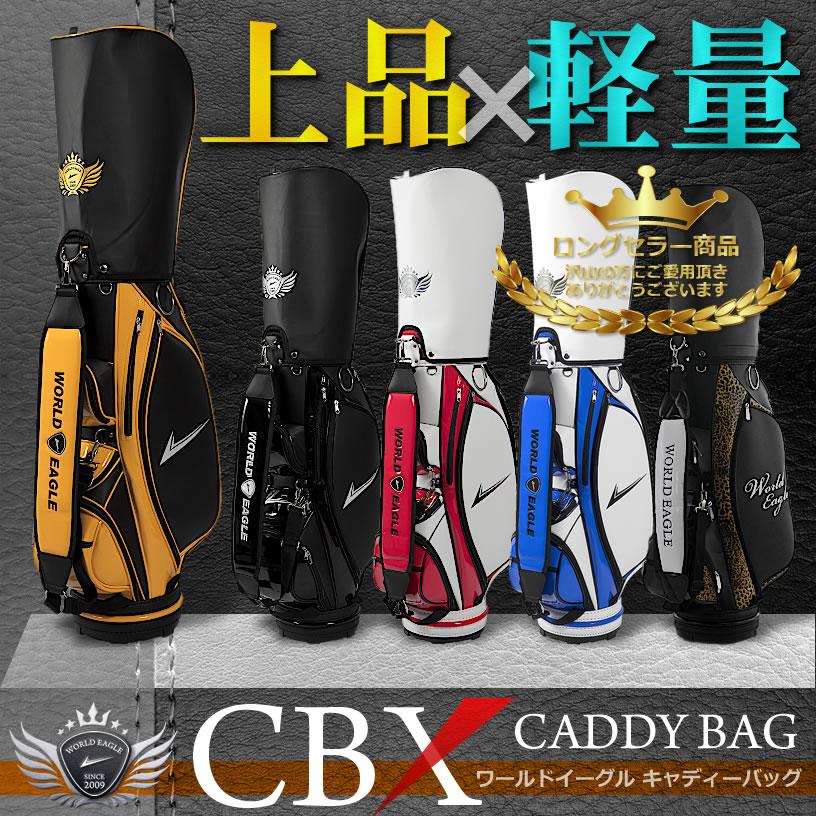 軽量ゴルフバッグ ワールドイーグル CBX キャディバッグ エナメルと刺繍がかっこいいカートバッグ 収納多数ポケット10箇所