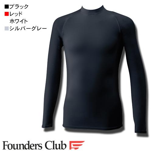 オールシーズンで大活躍 FOUNDERS CLUB 訳あり商品 アンダーウェア ハイネック ファウンダースクラブ ギフト