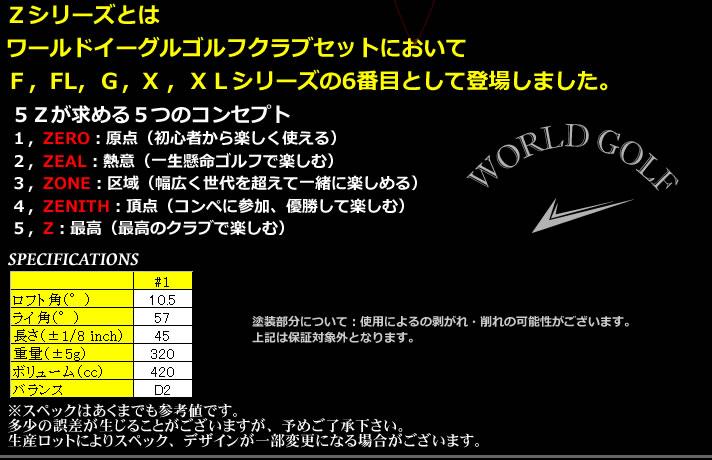 흰색인가!?흑인가!?월드 이글 WORLDEAGLE 5 Z드라이버 룰 적합 모델