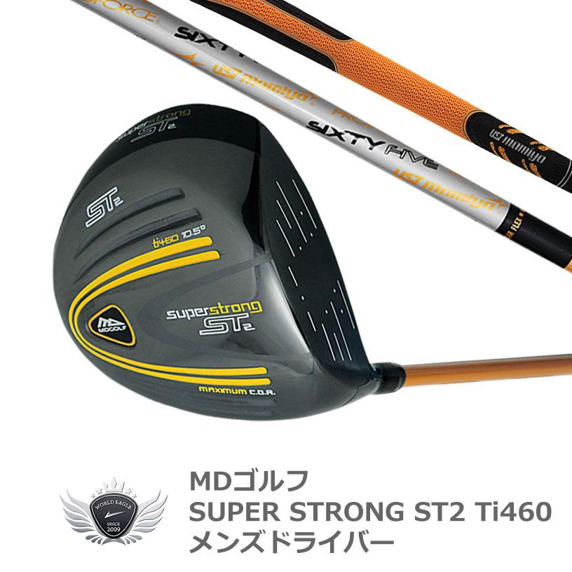 MDゴルフ スーパーストロング ST2 Ti460 ドライバー【沖縄/北海道は別途送料必要】