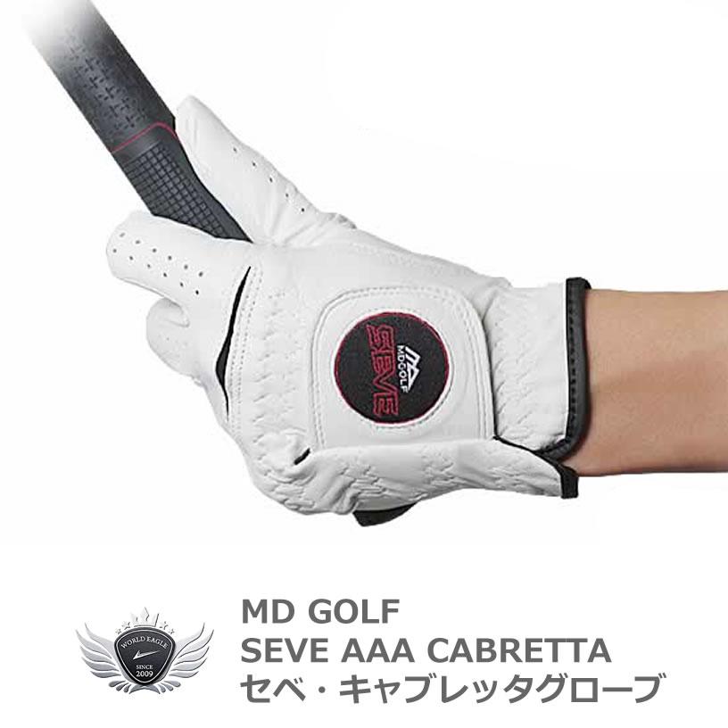 市場 MDゴルフ SEVE いつでも送料無料 AAA CABRETTA ゴルフ グローブ セベキャブレッタ