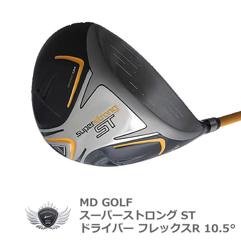 MDゴルフ スーパーストロング ST ドライバー 1W フレックスR ロフト角:10.5度【あす楽】