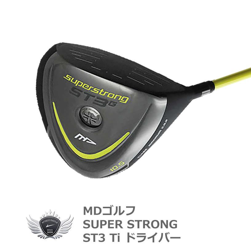 MDゴルフ スーパーストロング ST3 ドライバー ロフト角:9.5° or 10.5° or 12°  フレックスR or S 【MDゴルフ】【送料無料】【あす楽】