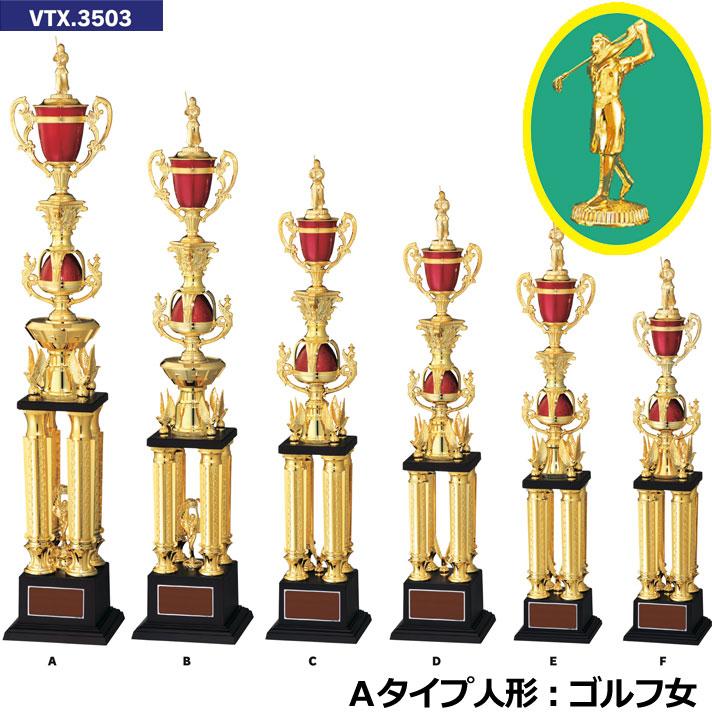 松下徽章 トロフィー VTX3503 A ゴルフ女【sssnta】