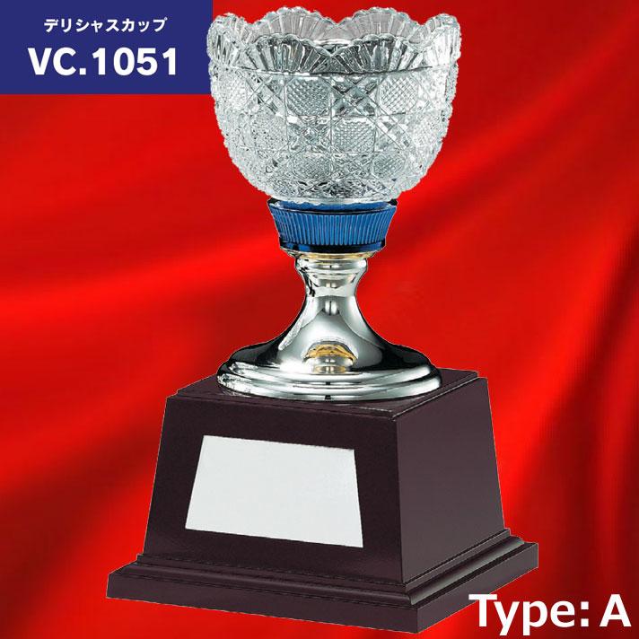 デリシャスカップ VC1051 A【松下徽章】【文字刻印代無料】【送料無料】【コンペ景品】