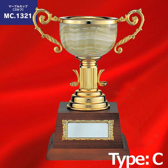 マーブルカップ ゴルフ MC.1321-C【松下徽章】【文字刻印代無料】【送料無料】【コンペ景品】