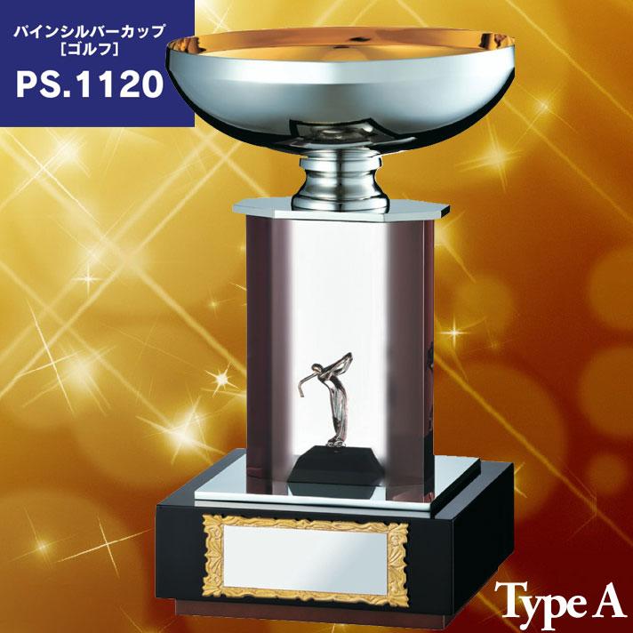 パインシルバー ゴルフカップ PS.1120-A【松下徽章】【文字刻印代無料】【送料無料】【コンペ景品】